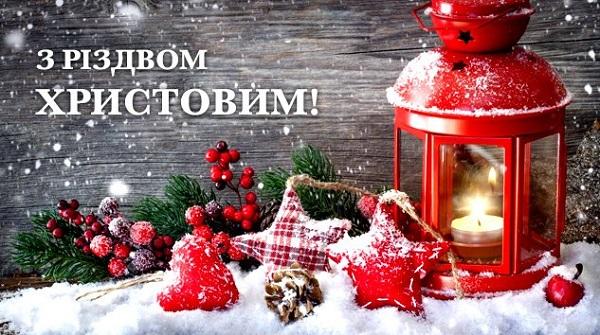 Привітання начальника Чорноморського рибоохоронного патруля з Різдвом Христовим