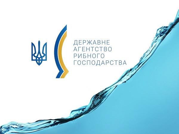 Комісія Держрибагентства визначить виконавців бюджетної програми з селекції у рибному господарстві та відтворення водних біоресурсів