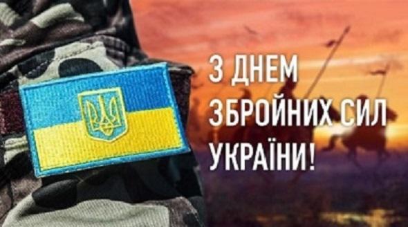 Привітання начальника Чорноморського рибоохоронного патруля з Днем Збройних сил України